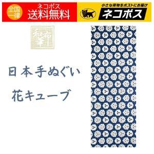 手ぬぐい 花キューブ 和柄日本手ぬぐい 紺 送料無料|aromaself