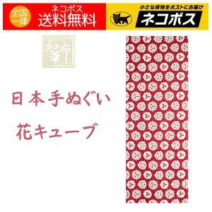 手ぬぐい 花キューブ 和柄日本手ぬぐい 赤 送料無料|aromaself