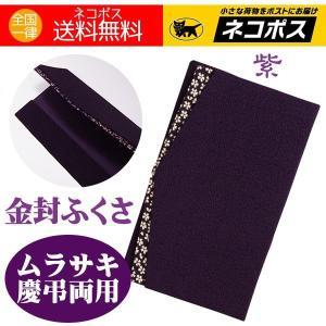 ふくさ ムラサキ 紫色 慶弔両用 お祝い事 お悔み事 金封ふくさ 袱紗 日本製 送料無料|aromaself