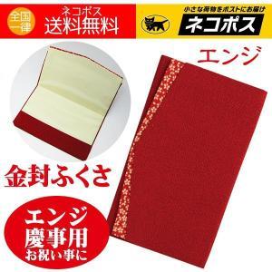 ふくさ エンジ 赤系 慶事用 お祝い事 金封ふくさ 袱紗 日本製 送料無料|aromaself