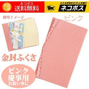 ふくさ ピンク 慶事用 結婚式 お祝い事 金封ふくさ 袱紗 日本製 送料無料|aromaself