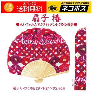 扇子 椿(つばき) おしゃれ センス袋付 夏グッズ 和小物 送料無料|aromaself