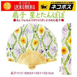扇子 星とたんぽぽ タンポポ おしゃれ センス袋付 夏グッズ 和小物 送料無料|aromaself