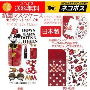 抗菌マスクケース ディズニー 3ポケット ミニーの持ち物 ドットリボン赤 マスクケース 日本製