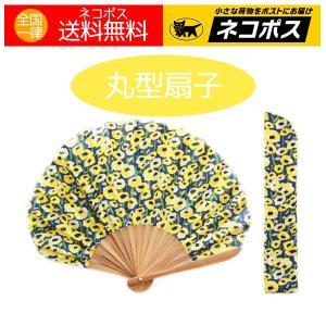 扇子 花柄 ブルーイエロー センス袋付き 送料無料|aromaself