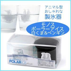 Monos 製氷器 家庭用 ポーラーアイス クラシック 2個セット MOPI-BPの商品画像|ナビ