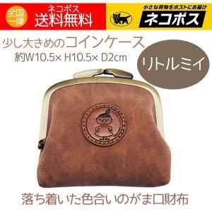 ムーミン グッズ 財布 がま口 リトルミイ 小銭入れ コインケース(少し大き目)送料無料 aromaself