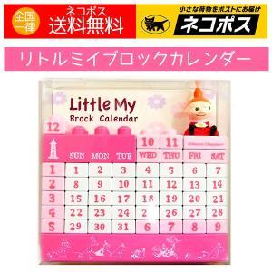 リトルミイ ブロックカレンダー かわいい 雑貨 ...の商品画像