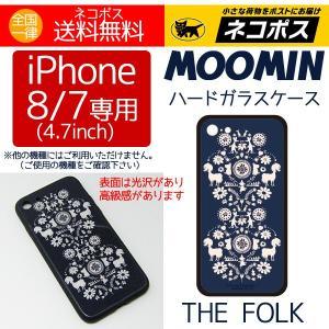 ムーミン iPhone8/7専用ケース スマホケース スマホカバー ハードガラスケース FOLK aromaself