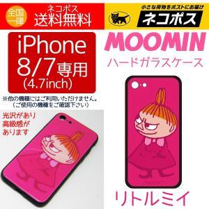 リトルミイ iPhone8/7専用ケース スマホケース スマホカバー ハードガラスケース ミイ ピンク aromaself