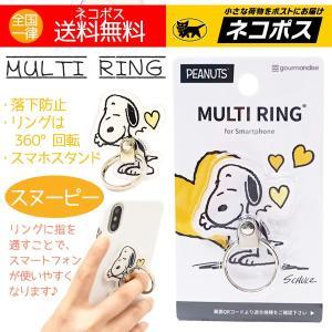 スマホリング スヌーピー キャラクター 人気 マルチリング スマートフォン用ホルダーリング 送料無料 aromaself