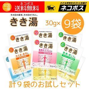 きき湯 入浴剤 炭酸 バスクリン 薬用入浴剤 9袋 送料無料...