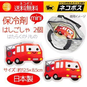 保冷剤 日本製 はしごしゃ 2個 男の子 のりもの ミニサイズの保冷剤(約W12.5×8.5cm) ...