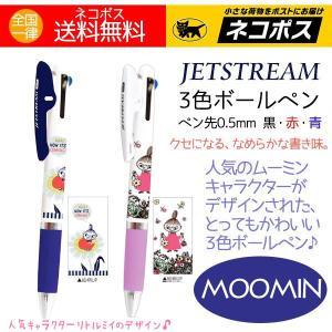3色ボールペン ムーミン ジェットストリーム ボールペン 2本 JETSTREAM 送料無料 aromaself