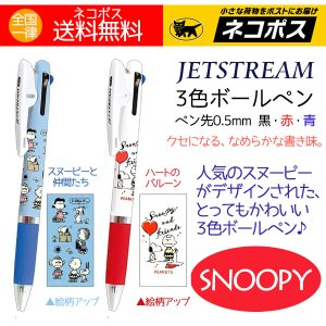 3色ボールペン スヌーピー ジェットストリーム ボールペン 2本 JETSTREAM 送料無料 aromaself