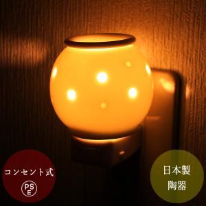 アロマライト コンセント ポマンミニ 電気 アロマポット 陶器|aromatherapy