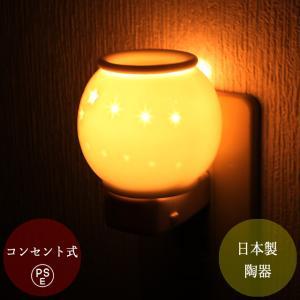 アロマライト コンセント ファインスターミニ 電気 アロマポット 陶器|aromatherapy