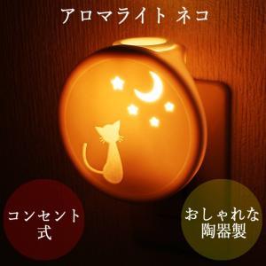 アロマライト コンセント ネコ 猫 電気 アロマポット 陶器