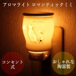 アロマライト コンセント ロマンティックミミ 猫 電気 アロマポット 陶器