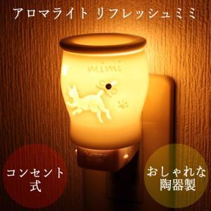 アロマライト コンセント リフレッシュミミ 猫 電気 アロマポット 陶器|aromatherapy