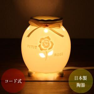 アロマライト プチロゼ コード式 アロマポット 電気 アロマランプ 陶器|aromatherapy