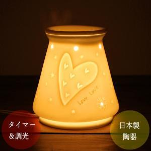 タイマー付き アロマライト ラブハート タイマー&調光付き コード式 アロマポット 電気 アロマランプ 陶器|aromatherapy