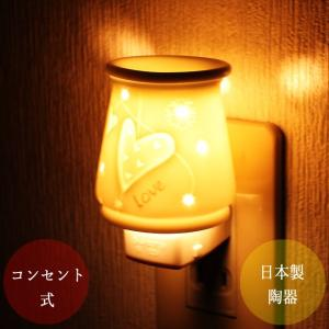 アロマライト コンセント ラブハート ミニ 電気 アロマポット 陶器|aromatherapy