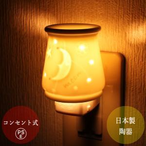 アロマライト コンセント ムーンムーン ミニ 電気 アロマポット 陶器|aromatherapy