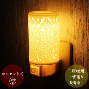 LED アロマライト コンセント リーフ 電気 アロマポット 陶器|aromatherapy