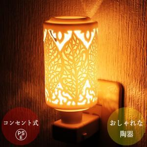 アロマライト コンセント リーフミニ 電気 アロマポット 陶器|aromatherapy