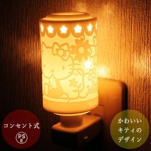 アロマライト コンセント ハローキティ 電気 アロマポット キャラクター グッズ|aromatherapy