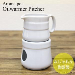 アロマポット。 陶器製。 シンプルで人気のアロマオイルポット。 オイルウォーマーは、手作りリップや軟...