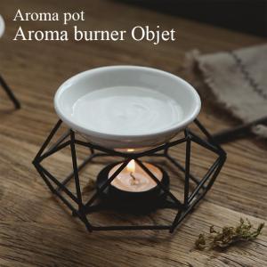 アロマポット アロマバーナー オブジェ aromatherapy