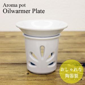 アロマポット オイルウォーマー プレート 陶器 aromatherapy