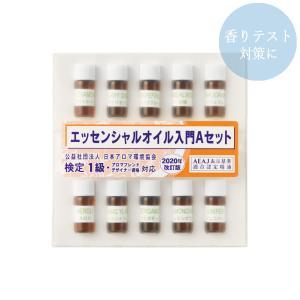 エッセンシャルオイル入門セット 検定1級 Aセット (メール便可)|aromatherapy