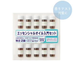 エッセンシャルオイル入門セット 検定2級対応 (メール便可)|aromatherapy