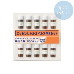 エッセンシャルオイル入門セット 検定1級 Bセット (メール便可)|aromatherapy