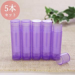 リップクリーム 容器 リップケース パープル 5本セット (メール便可)|aromatherapy