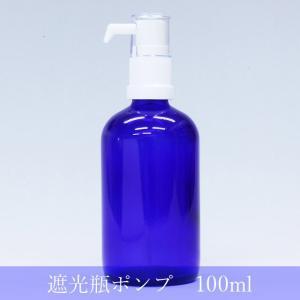遮光瓶 ドロップポンプ 容器 100ml 青色 ガラス 遮光ビン|aromatherapy