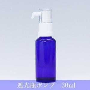 遮光瓶 ドロップポンプ 容器 30ml 青色 ガラス 遮光ビン