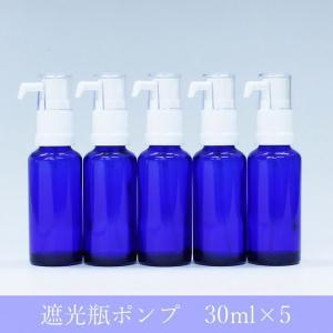 遮光瓶 ドロップポンプ 容器 30ml 青色 ガラス 遮光ビン (5本セット)