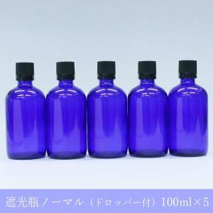遮光瓶 ドロッパー付き 容器 ノーマル 100ml 青色 ガラス 遮光ビン (5本セット)|aromatherapy
