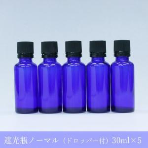遮光瓶 ドロッパー付き 容器 ノーマル 30ml 青色 ガラス 遮光ビン (5本セット)