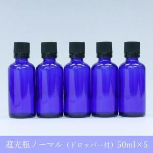 遮光瓶 ドロッパー付き 容器 ノーマル 50ml 青色 ガラス 遮光ビン (5本セット)|aromatherapy