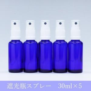 遮光瓶 スプレー 容器 30ml 青色 ガラス 遮光ビン (5本セット)|aromatherapy