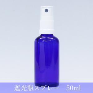 遮光瓶 スプレー 容器 50ml 青色 ガラス 遮光ビン|aromatherapy