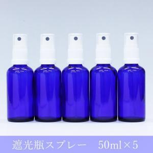 遮光瓶 スプレー 容器 50ml 青色 ガラス 遮光ビン (5本セット)|aromatherapy