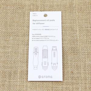 ドライブタイム 交換用オイルパッド 5枚入 (メール便可)|aromatherapy