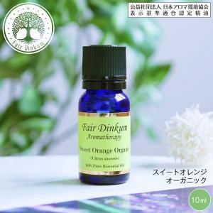 スウィートオレンジ オーガニック 10ml フェアディンカム アロマオイル 精油 アロマ (メール便可)|aromatherapy