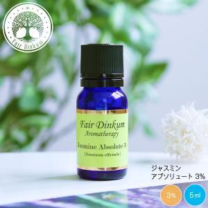 ジャスミン アブソリュート 3%希釈 5ml フェアディンカム アロマオイル 精油 アロマ (メール便可)|aromatherapy